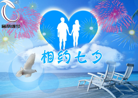 美容院促销互动 2013年最新美容院七夕情人节活动图片