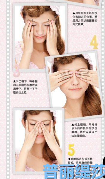 美容院眼部按摩的手法