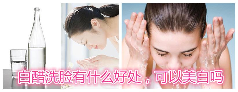 正确用白醋洗脸的步骤是在每次洗脸前,在盆里放适当的温水,然后