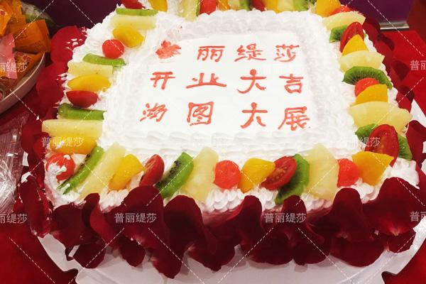 """在精美的蛋糕上,有朋友们带来的深深祝福:""""普丽缇莎,开业大吉"""