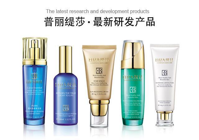 美白祛斑的护肤品加盟,产品优质不反弹