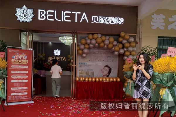 贝丽缇娜湛江美容院开幕 变美旅程开启啦